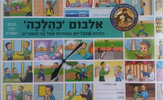 חוברת אבות ובנים - לאומי