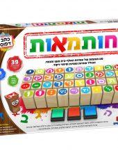 """משחקים ולומדים: הכרת האותיות והכנה לביה""""ס"""