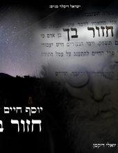 """יוסף חיים שוואקי בסינגל חדש – """"חזור בך"""""""