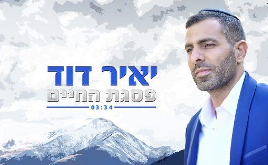 יאיר דוד פסגת החיים - הפרונט