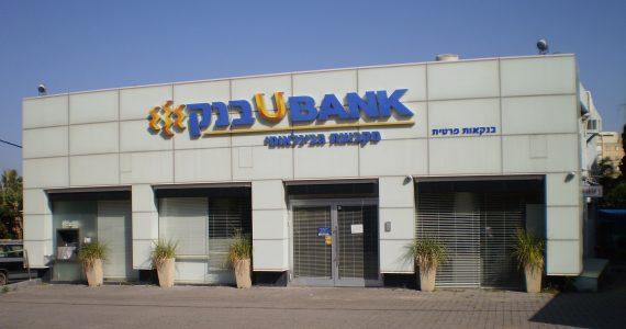 הוכרז סכסוך עבודה ביו-בנק