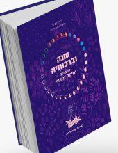 """ברכות: יומן תשפ""""ב של הרבנית ימימה מזרחי"""