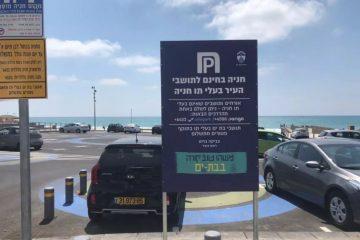 רפורמות בחוף הים: פחות מתווכים, יותר חניונים