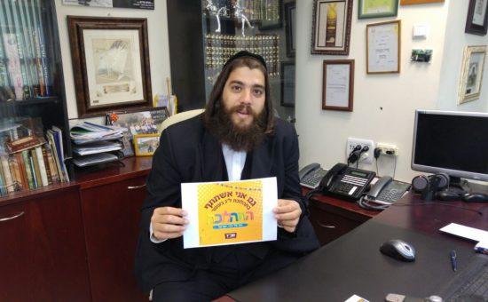 ישראל פרוש ראש העיר אלעד