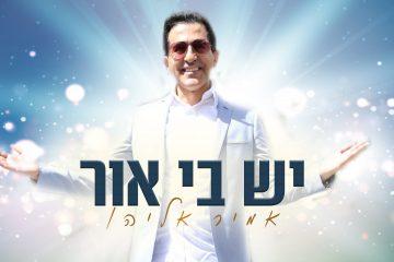 יש בי אור: שיר חדש לזמר אמיר אליהו • האזינו