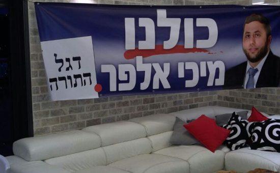 כינוס התמיכה בחבר מועצת העיר חיפה מיכי אלפר (1)