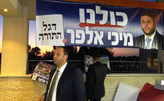 כינוס התמיכה בחבר מועצת העיר חיפה מיכי אלפר (5)