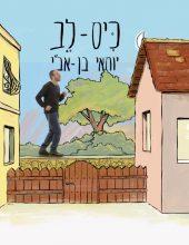 """יוחאי בן אב""""י וצור ארליך:  'כִּיס-לֵב'"""