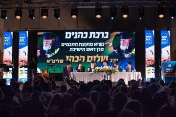 גלריה: נשות שס ירושלים התכנסו