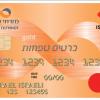 כרטיס האשראי שמתחדש בהטבות ובתנאים חדשים