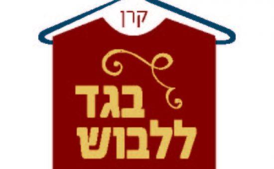 לוגו בגד ללבוש