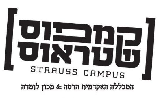 לוגו קמפוס שטראוס