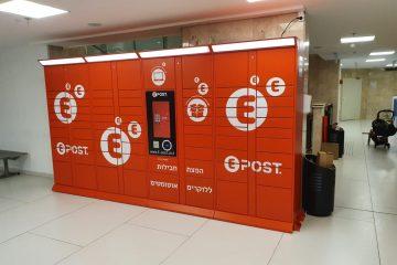 לוקרים דיגיטליים למסירה ואיסוף חבילות דואר בקניון