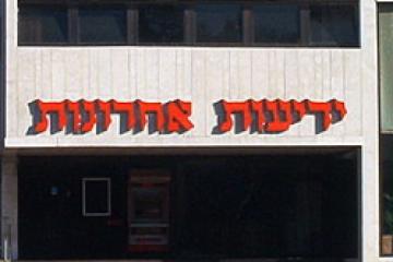 """תיק 2000: נתניהו יואשם ב""""ניסיון קבלת שוחד"""""""