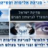 מערך לאומי למניעת אלימות ופשיעה ברשת