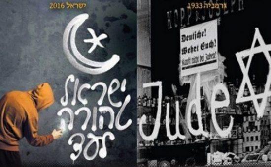 השוואת ישראל לנאצים