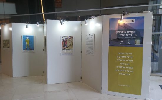 מוזיאון תל אביב בירושלים | צילום: באדיבות מגדלי הים התיכון
