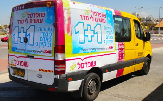 מונית שירות