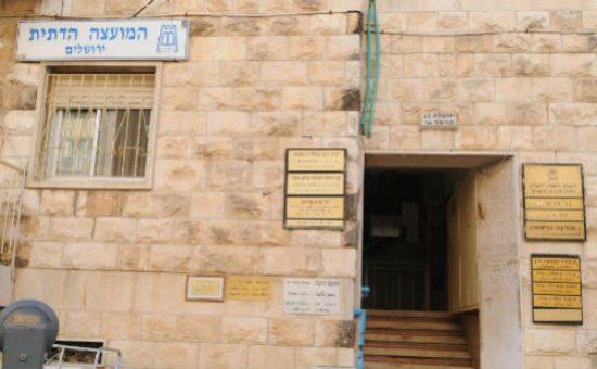 מועצה דתית ירושלים. צילום: דוברות המועצה הדתית ירושלים