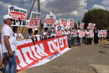 תושבי עכו מפגינים מול ישיבת הממשלה