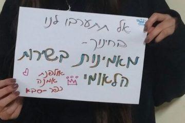 הבנות הדתיות במחאה חברתית נגד 'גיוס'