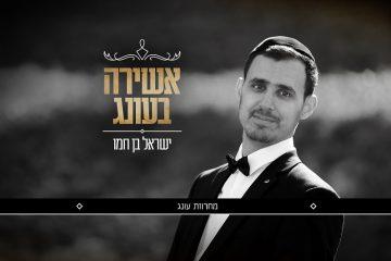 'אשירה בעונג': אלבום הפיוטים של ישראל בן חמו