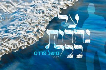 מישל פרדס מגיש: על נהרות בבל