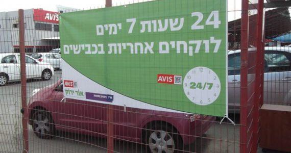 """שר התחבורה מחרים את כינוס 'אור ירוק' – """"הארגון הפך לפוליטי"""""""
