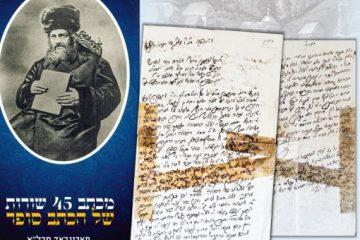 עדות נדירה של ה'כתב סופר' על הברון רוטשילד