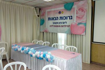 כ-140 תומכות לידה ומיילדות בכנס במעיני הישועה