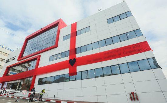 מרכז היידן לקרדיולוגיה ובנין האישפוז החדש
