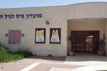 מרכז מסירה ינוהל על ידי אנשים עם מוגבלויות