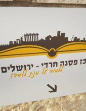 ירושלים: המחנכים יעבור הכשרה ב'פסגה'