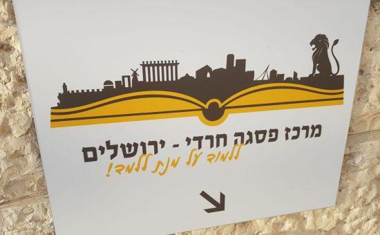 מרכז פסגה חרדי - צילום שלט הכניסה