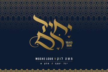 משה לוק: אערוך מהלל ניבי