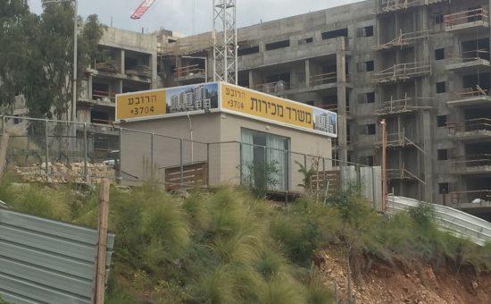 משרד המכירות של פרויקט הרובע בואדי סאליב חיפה צילום חברת גולדן ארט
