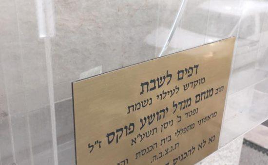 המתקן בבית הכנסת