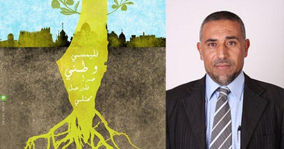 """'כתם שחור' • הח""""כ הערבי פרסם תמונה """"נגד הכיבוש"""""""