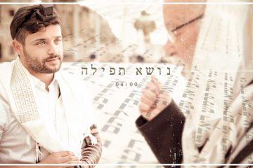 איציק דדיה שר ונושא תפילה