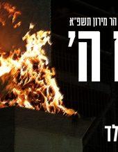 לאחר האסון: יונתן שינפלד שר נחם ה'