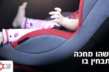 רכסים: פעוט אותר ללא רוח חיים ברכב