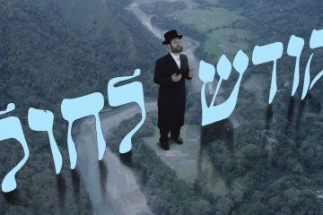 סנדי אופמן בקליפ אידישאי