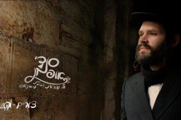 """כשהלר צייר את סנדי אופמן שר """"אם אשכחך"""" על חומות ירושלים • צפו"""