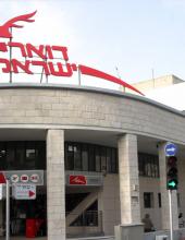דואר ישראל: שעות הפעילות ביום הזיכרון והעצמאות