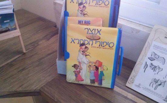 הספר המיסיונרי לילדים, טרם הורדתו מהמדפים באתר קיסריה