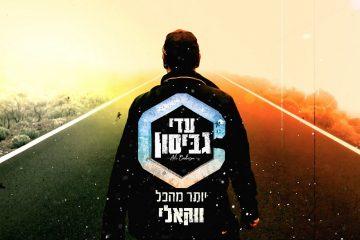 הרוקר היהודי שר בווקאלית: יותר מהכל