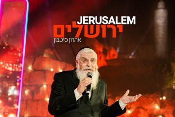 אל מול חומות ירושלים: אמן הרגש בתפילה לירושלים • צפו