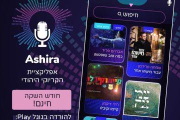 אפליקציית הקריוקי הראשונה במוזיקה היהודית
