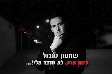 שמעון טובול מקפיץ: 'לשון הרע לא מדבר אליי'