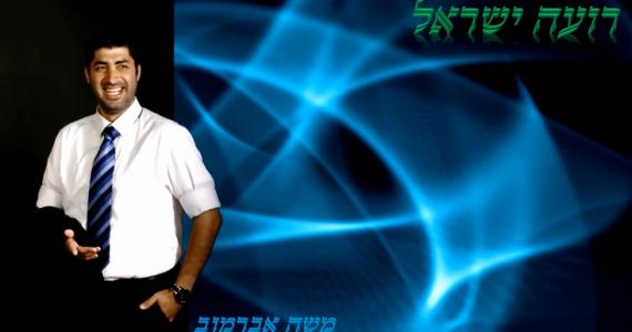 """סינגל שני לזמר משה אברמוב – """"רועה ישראל"""""""